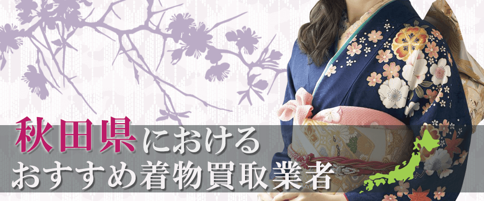 秋田県の着物買取業者