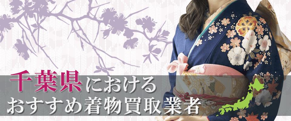 千葉県の着物買取業者
