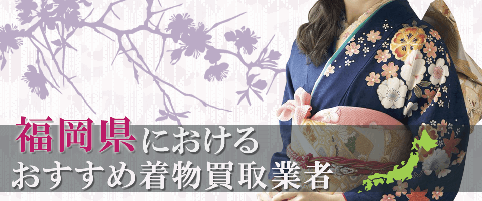福岡県の着物買取業者