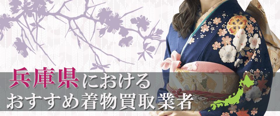 兵庫県の着物買取業者