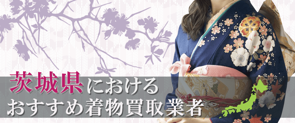 茨城県の着物買取業者