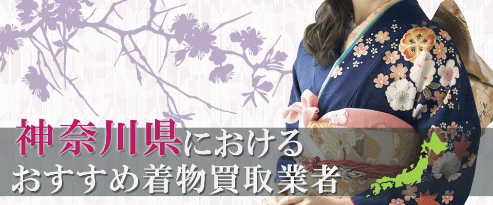 神奈川県の着物買取業者