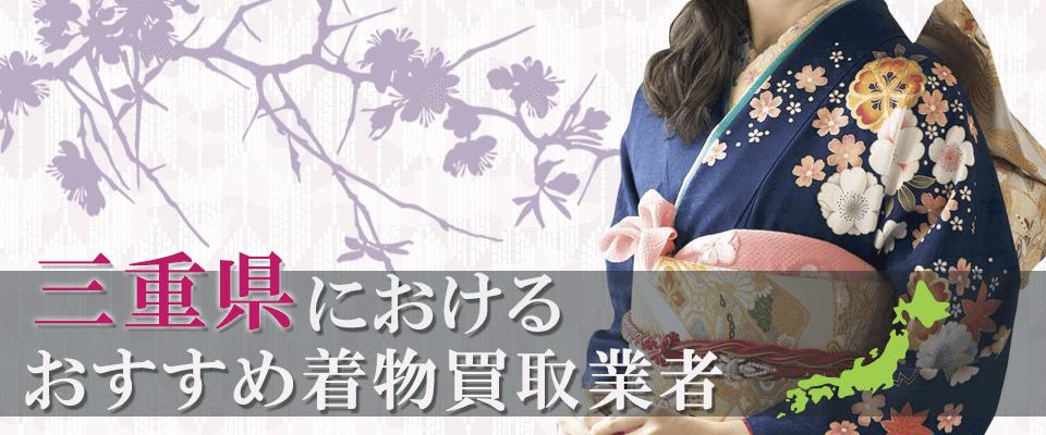 三重県の着物買取業者