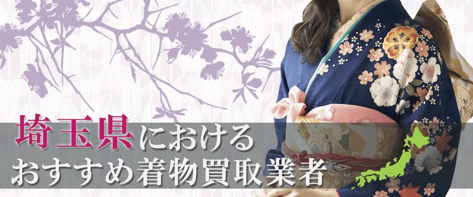埼玉県の着物買取業者