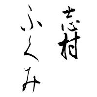 着物作家:志村ふくみ